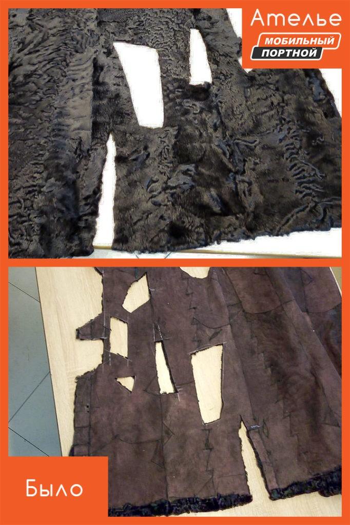 Полная реставрация шубы из каракуля