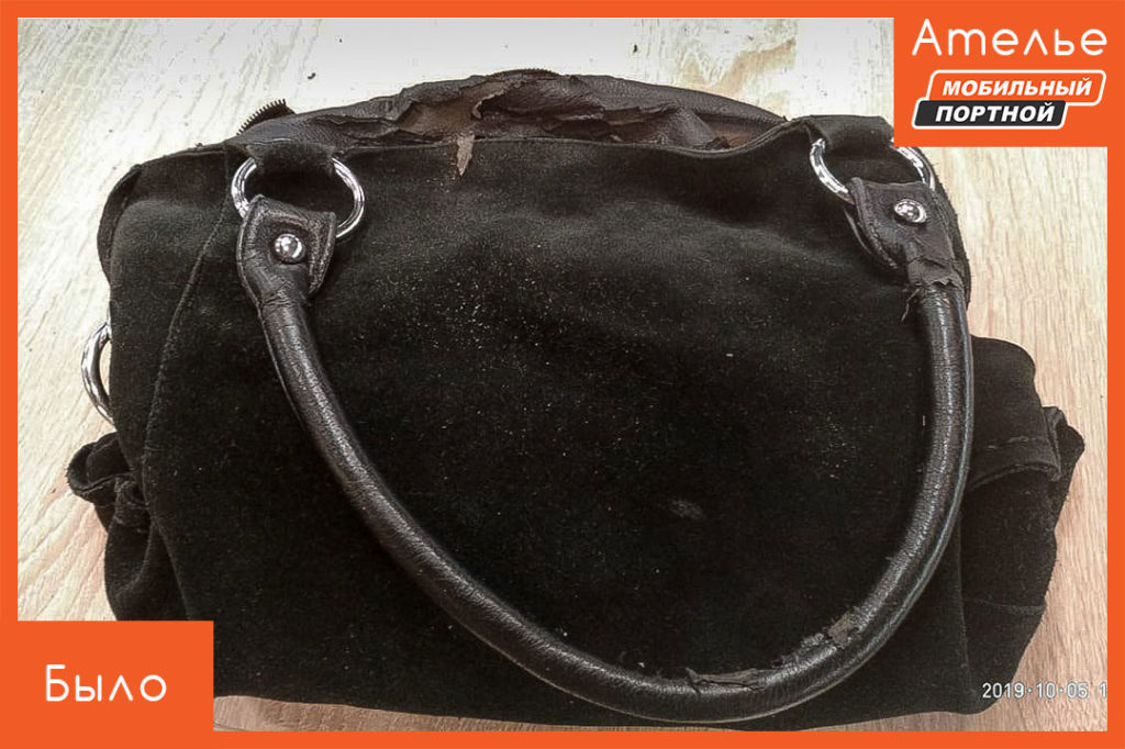 Ремонт сумки из замши
