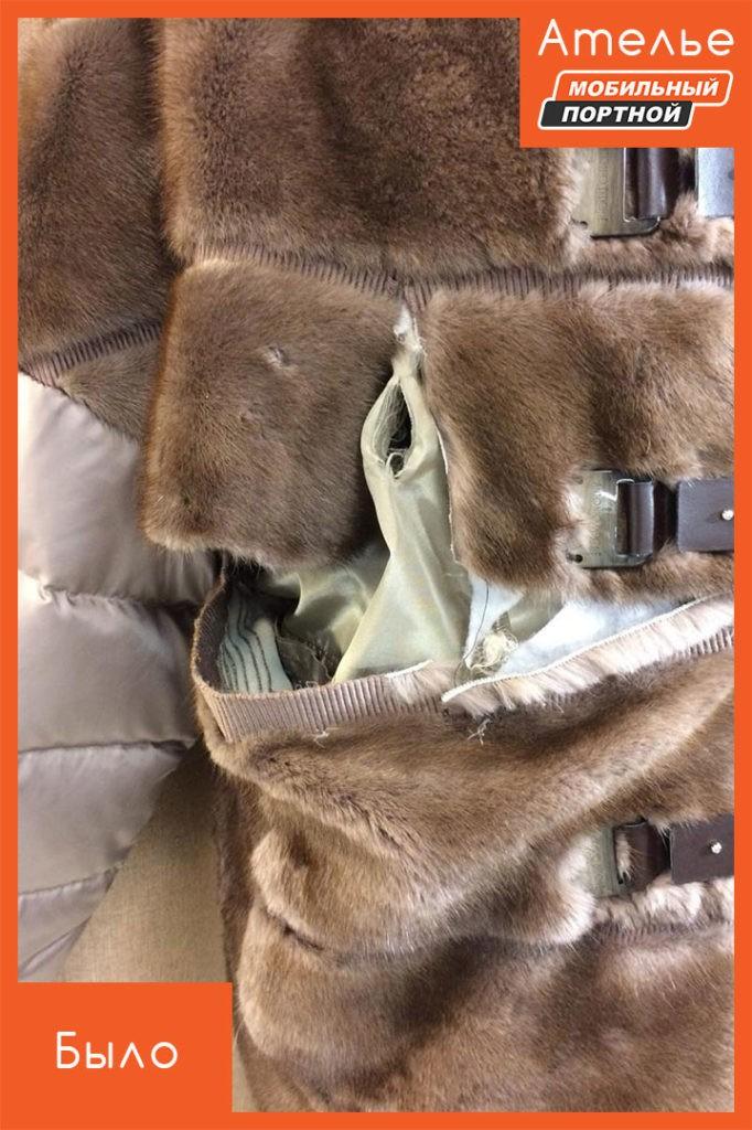 Ремонт жилета из меха норки