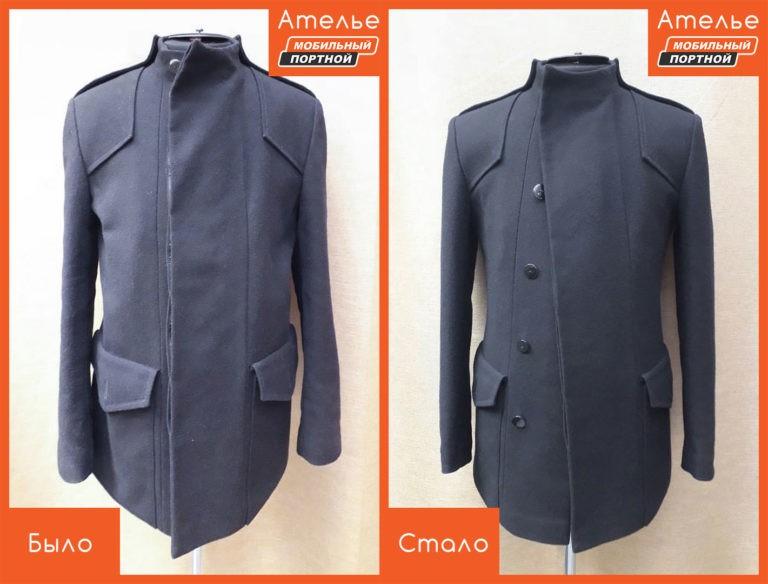Мужское пальто, уменьшение размера