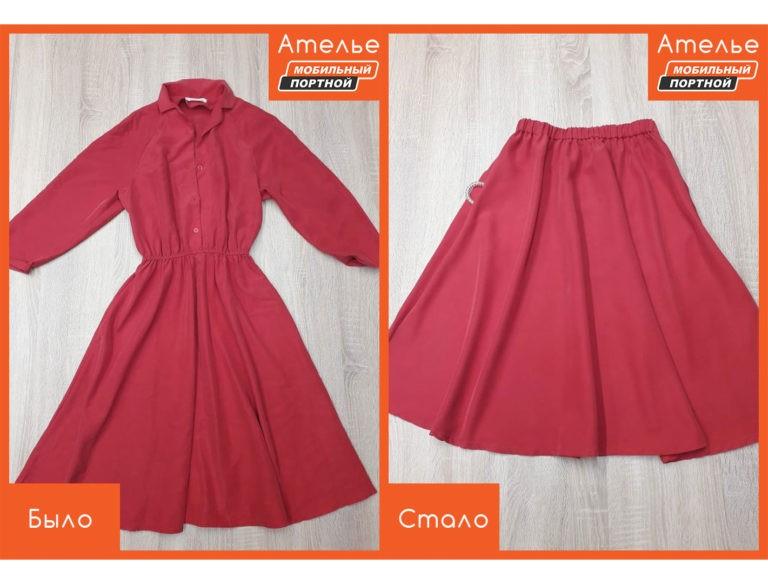 Перешить платье в юбку