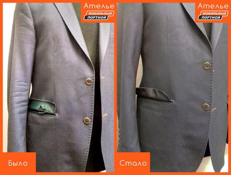 Ремонт пиджака - замена подкладки в клапанах пиджака