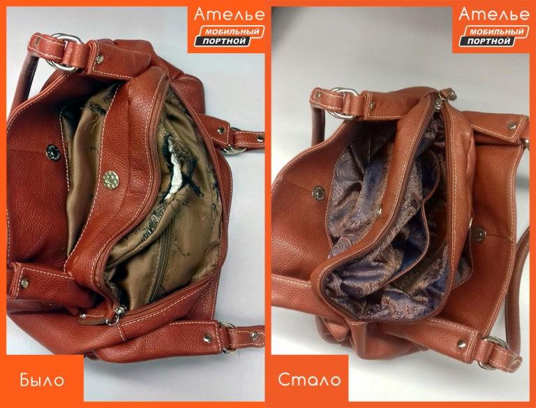 Замена подкладки в женской сумке из кожи