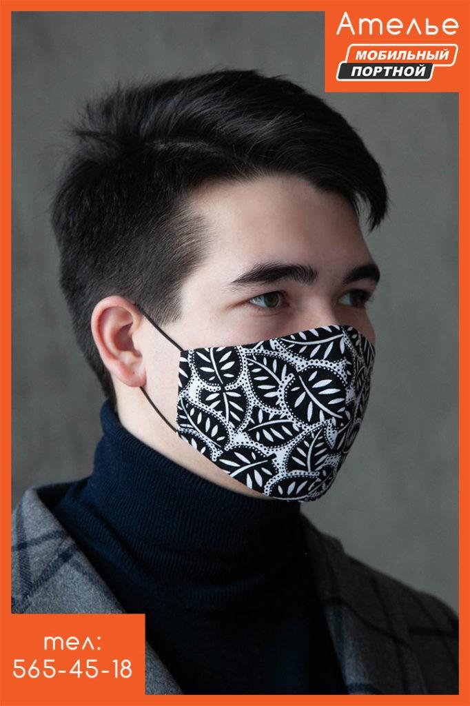 Пошив масок из ткани для лица из натурального хлопка. 3 или 2 слоя ткани. Многоразовое использование. Сатин премиум класса. Маска защитная «Листочки чёрные на белом фоне»