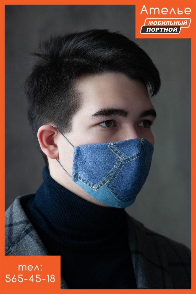Пошив масок из ткани для лица из натурального хлопка. 3 или 2 слоя ткани. Многоразовое использование. Сатин премиум класса. Маска защитная «Джинсовые карманы»
